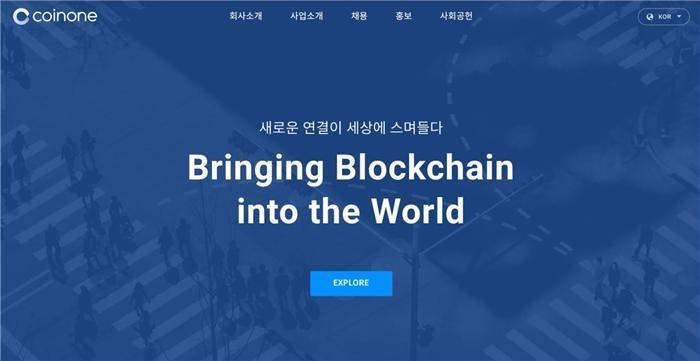 코인원, 새로운 슬로건·기업 홈페이지 공개