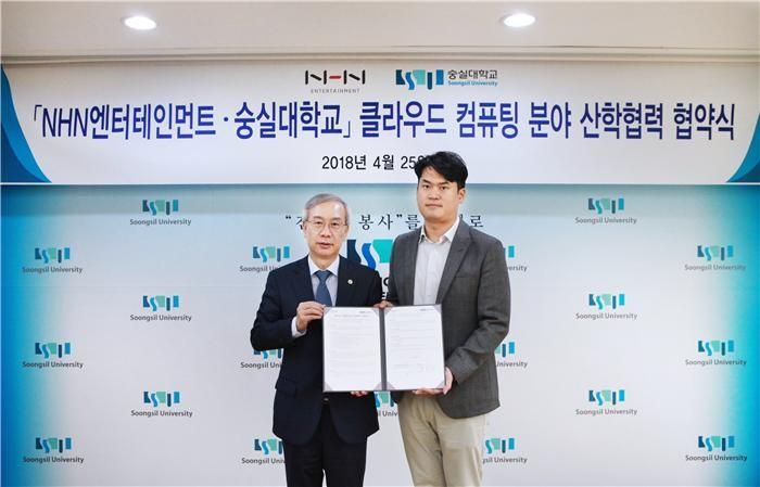 NHN엔터·숭실대, 산학협력 MOU 체결