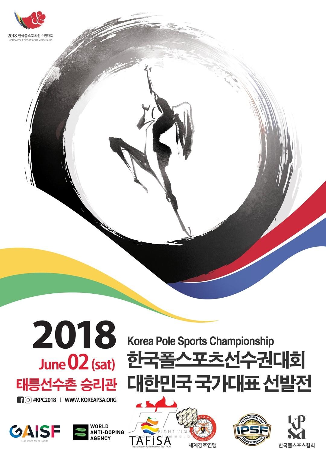 '2018 한국폴스포츠선수권대회', 오는 6월 2일 태릉선수촌서 개최