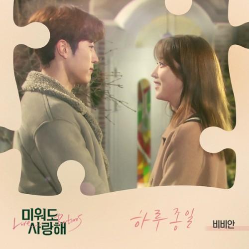 비비안, '미워도 사랑해' OST 가창…감수성 물씬
