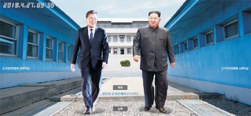 분단의 선 넘어 '역사적 만남'