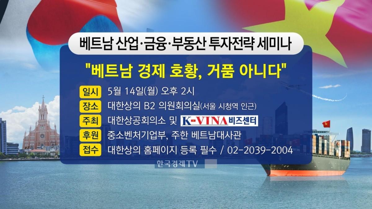 '베트남 산업·금융·부동산 투자전략 세미나' 내달 14일 개최
