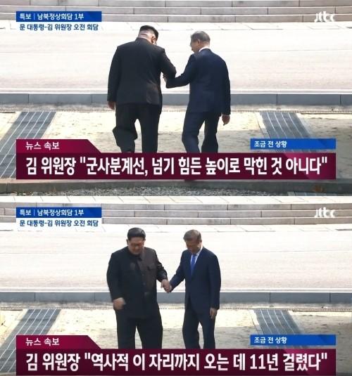 문재인 대통령이 김정은 손잡고 10초간 했다는 '월경' 뜻은?