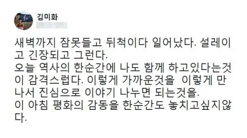 '평창올림픽 말실수' 김미화, 남북정상회담 관련 발언에 누리꾼 '눈살'