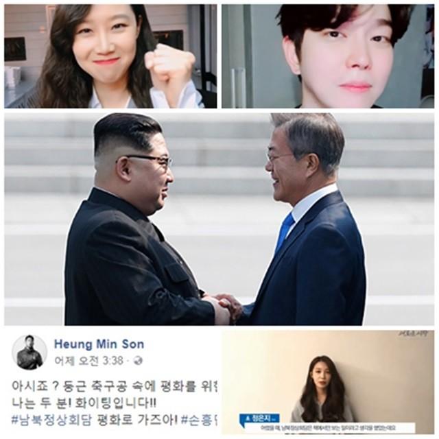 """손흥민·공효진·정은지·윤균상 응원 """"평화가 좋아"""""""