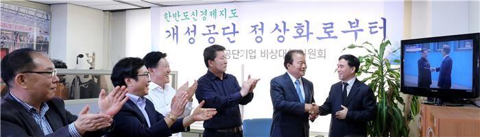 """(2018 남북정상회담)중소기업계 """"정상회담, 남북경협 결실 이뤄내길"""""""