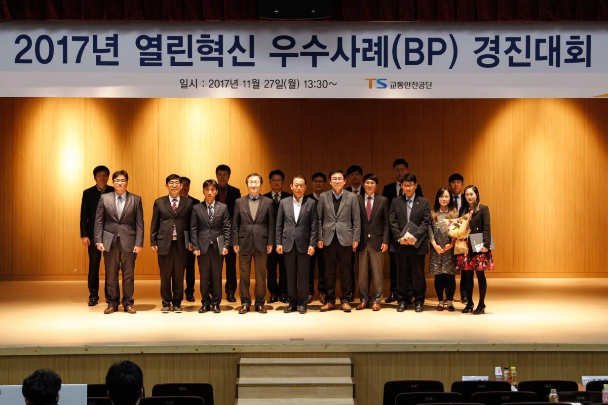 한국교통안전공단, 2년 연속 열린혁신 우수기관 선정
