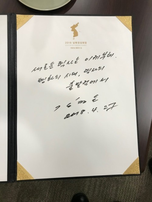 """""""자기중심적이고 변덕스러워""""…필적학자가 본 김정은 필체"""
