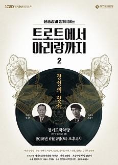 윤중강과 함께 하는 '트로트에서 아리랑까지 2' - 작곡가 박시춘, 손목인