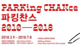 파킹찬스 PARKing CHANce 2010-2018