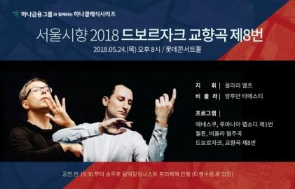 서울시향 드보르자크 교향곡 제8번 2018