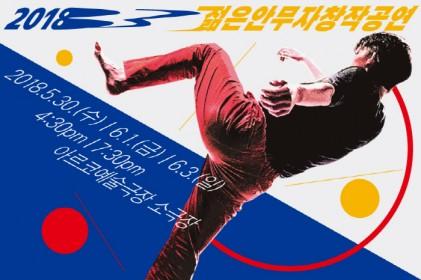 젊은안무자창작공연 2018
