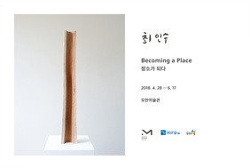 Becoming a place 최인수