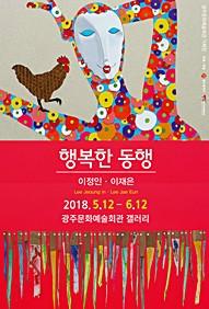 광주문화예술회관 기획전