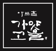 2018 아트홀가얏고을 봄기획공연 청춘다움337, 2인국악제
