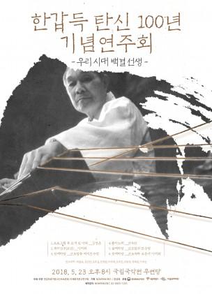 한갑득 탄신 100년 기념연주회 '우리 시대 백결선생'