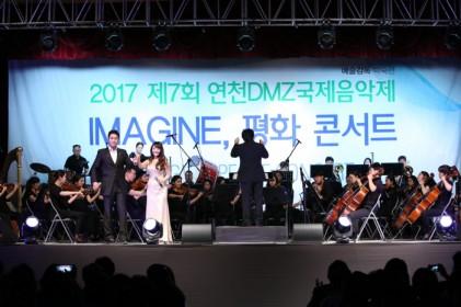 연천DMZ국제음악제 2018