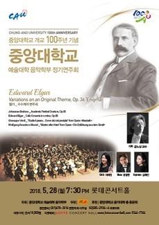 중앙대학교 예술대학 음악학부 정기연주회_개교 100주년 기념