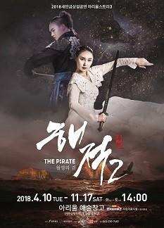 2018 새만금상설공연 '해적2'