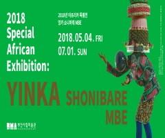 아프리카 특별전 : 잉카 쇼니바레 MBE