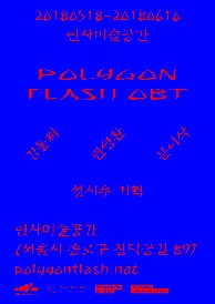 폴리곤 플래시 OBT(Polygon Flash OBT)