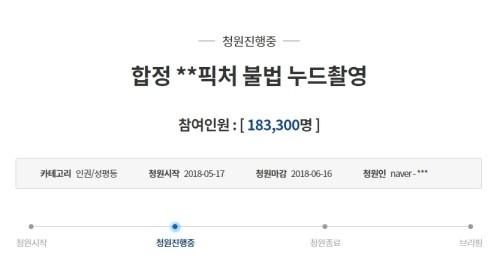 """수지 """"죄송하다"""" vs 원스픽쳐 """"유명인의 섣부른 영향력 행사"""""""