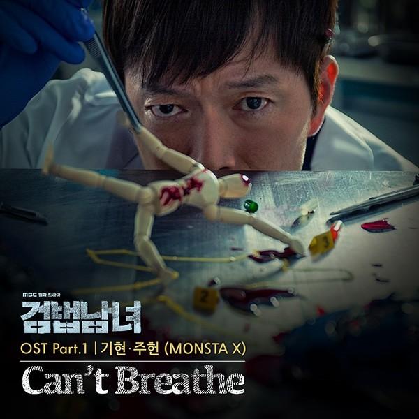 몬스타엑스 기현X주헌, '검법남녀' OST 'Can't Breathe' 21일 공개