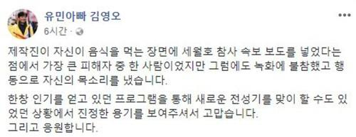 """세월호 유가족 '유민 아빠' 김영오 씨, 이영자 옹호 """"그는 피해자"""""""