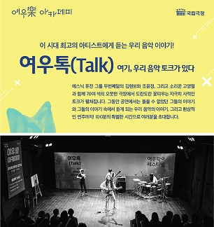 국립극장 여우톡(Talk)-여기, 우리 음악 토크가 있다 '두번째달 X 고영열'