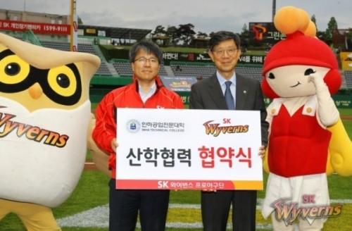 SK, 23일 넥센전서 '인하공전의 날' 행사 개최