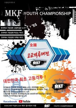 [킥복싱] MKF 프로모션, \