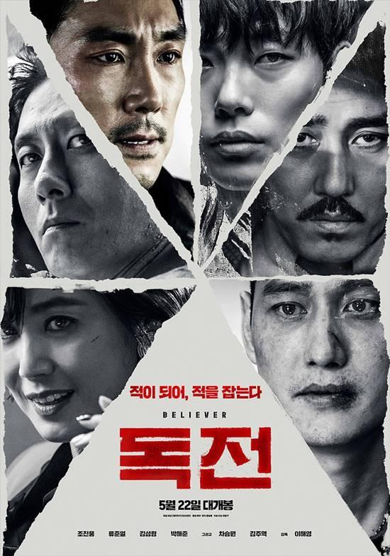 '독한 영화' 독전, '어벤져스3' '데드풀2'에 도전장