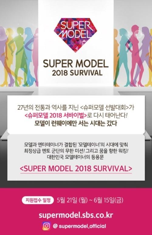 '슈퍼모델 2018 서바이벌' 접수 시작…모델테이너 발굴 목표