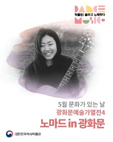 박물관! 춤추고 노래하다 '노마드 in 광화문'