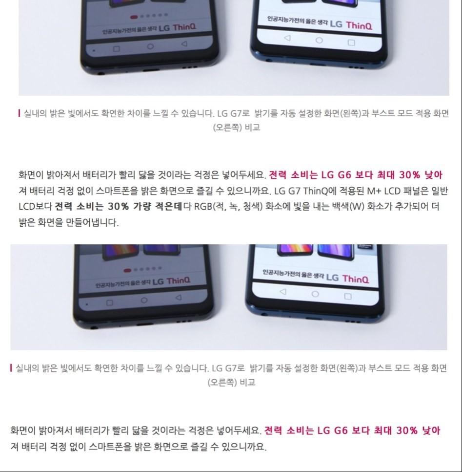 LG 'G7 씽큐', M+ LCD 디스플레이 허위 기재 논란