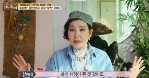 """'마이웨이' 김애경, 어두운 가정사 고백 """"父의 외도+母의 암 투병. 흑백 세상 된 기분"""""""