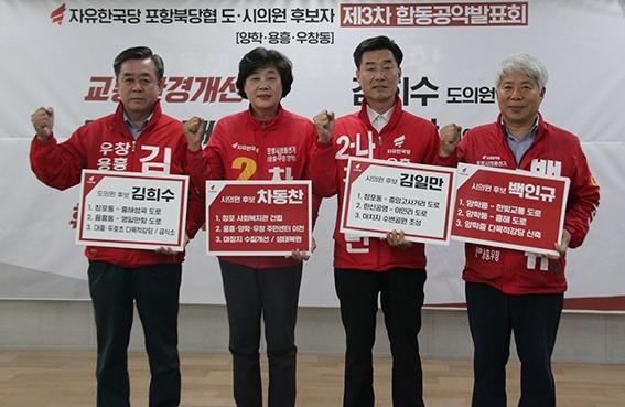 자유한국당 포항북 2선거구 도·시의원 후보 공약 발표