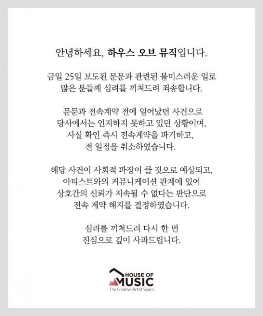 """문문, 몰카 범죄 전력 충격…""""신뢰 지속 불가"""""""