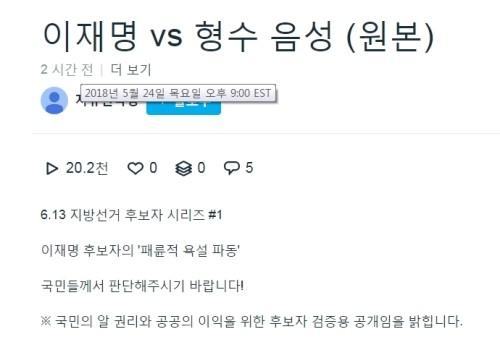 자유한국당, 유튜브 차단→Vimeo 가입해 다시 '이재명 음성파일' 게재