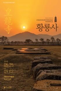 2018 국립경주박물관 특별전-황룡사
