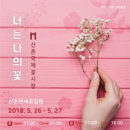 신촌국제꽃시장 2018