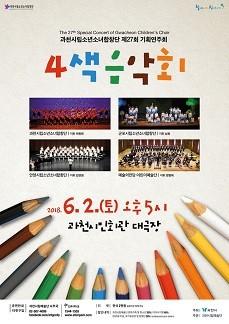 과천시립소년소녀합창단 제27회 기획연주회 - 4색음악회