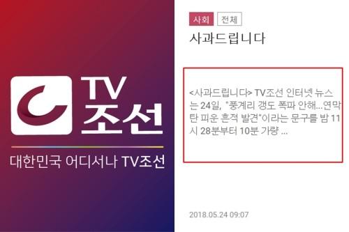 """TV조선 사과, 10분간 가짜뉴스 노출? """"착오로 발생한 일"""""""