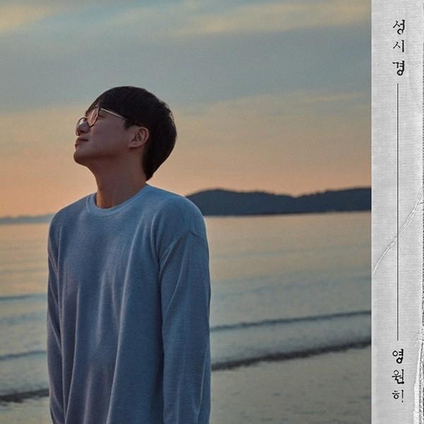 성시경, 25일 새 싱글 '영원히' 음원과 뮤직비디오 공개