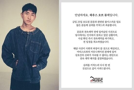 """'김애란 비행운' 표절시비 문문, 이번엔 '몰카' 물의…""""계약해지"""""""