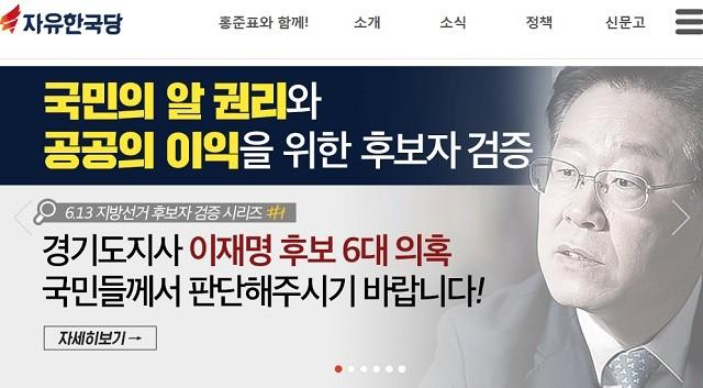 '상대 당 후보 검증' 한국당, '이재명 음성파일' 공개 파문