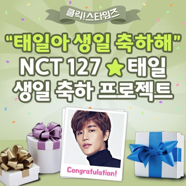 '클릭스타워즈' NCT 태일 생일 서포트 오픈…기간은?