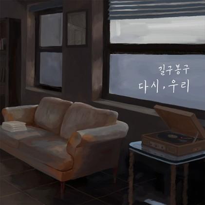 길구봉구, 신곡 '다시, 우리' 음원차트 상위권 안착