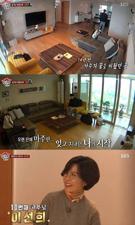 이선희, '집사부일체'서 자신의 집 처음 공개