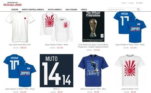 러시아 월드컵 유니폼 판매사이트에 '전범기'